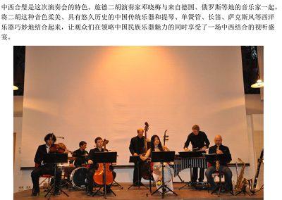 Xiaomei-Deng-International-Ensamble-Presse_23