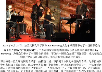 Xiaomei-Deng-International-Ensamble-Presse_27