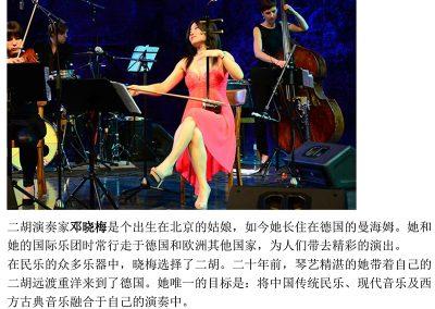 Xiaomei-Deng-International-Ensamble-Presse_28